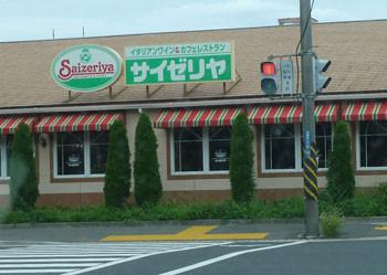 神奈川県藤沢市・サイゼリヤ本藤沢店