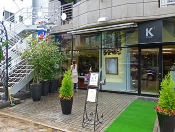 横浜・元町の美容室K-CUBE
