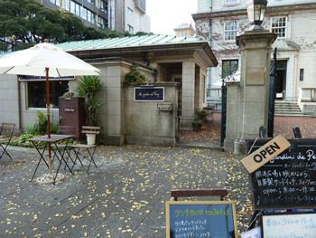 横浜・開港資料館のカフェ オージャルダンドゥペリー