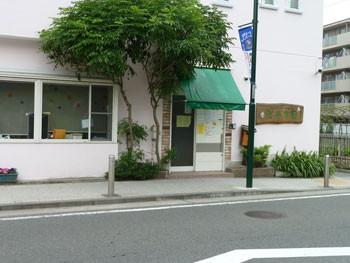 横浜市港北区・エルム通りの聖保育園