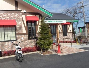 藤沢市・亀井野のコメダ珈琲店