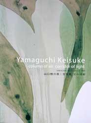 美術館で発売されていたカタログ