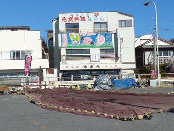 鎌倉・腰越漁港と地魚料理の池田丸本店