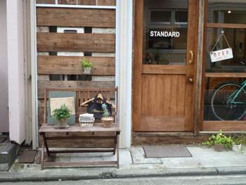 横浜市港北区・エルム通りのあるお店