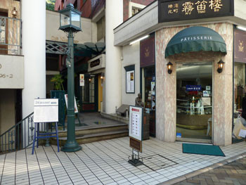 横浜・元町のフレンチレストラン霧笛楼