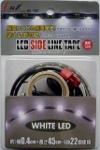 NL-131 LEDサイドラインテープ