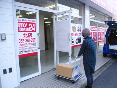 名古屋市北区の収納トランク my収納庫の画像03
