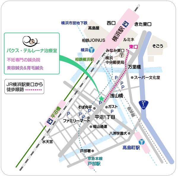 横浜駅東口から徒歩6分のパクス・テルレーナ治療室地図