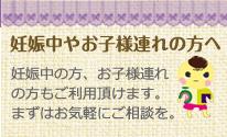 横浜の美容鍼灸ルームは、妊娠中の方、お子様連れの方もご利用頂けます