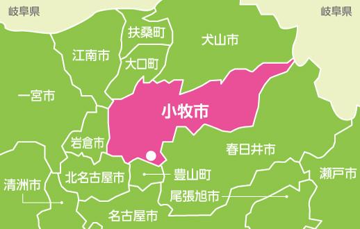 愛知県小牧市を中心としたハウスクリーニングサービスをご提供!(小牧市|春日井市|豊山町)