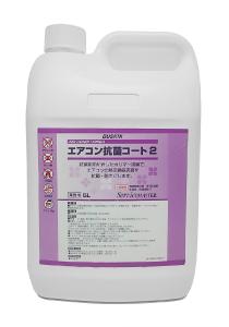 エアコンクリーニング抗菌コート