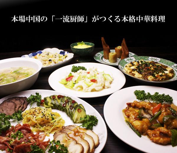 本場中国の一流厨師がつくる本格中華料理