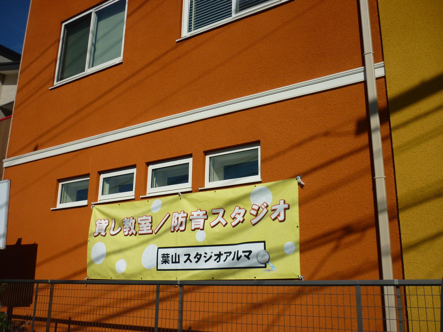 国道沿いのオレンジ色の建物