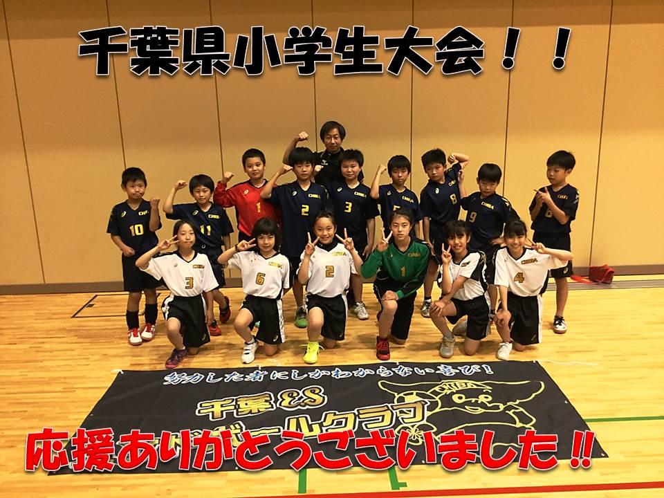 千葉 市 ハンドボール 協会 Ichihara-hand.com