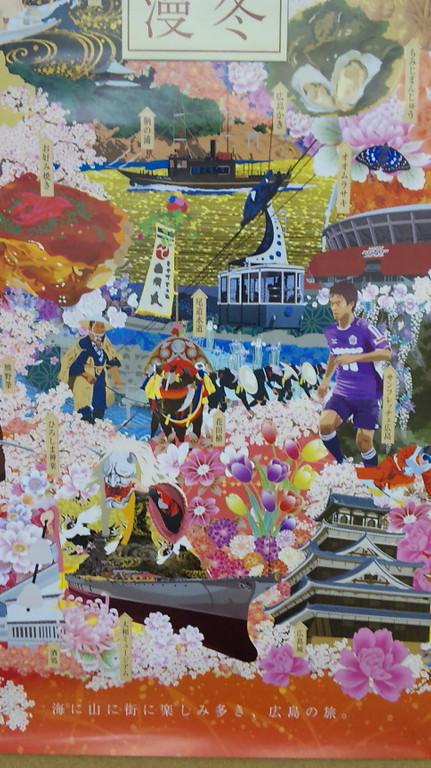 広島のポスター