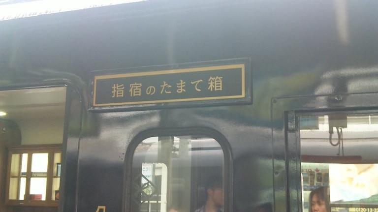 指宿の玉手箱 浦島太郎伝説・・・