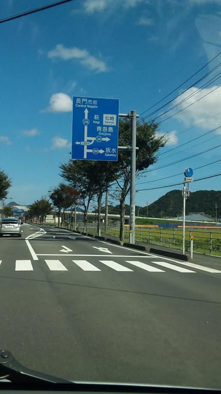 青海島と長門市内近く