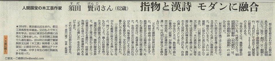平成29年3月11日朝日新聞土曜版be「フロントランナー」②―木工藝 須田賢司SUDA,Kenji