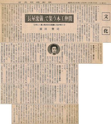 日本経済新聞-昭和56年-1981年-3月3日-火曜日-文化-長屋流儀で集う木工仲間-月に1度-気ままな談議に花が咲く-木考会-須田賢司