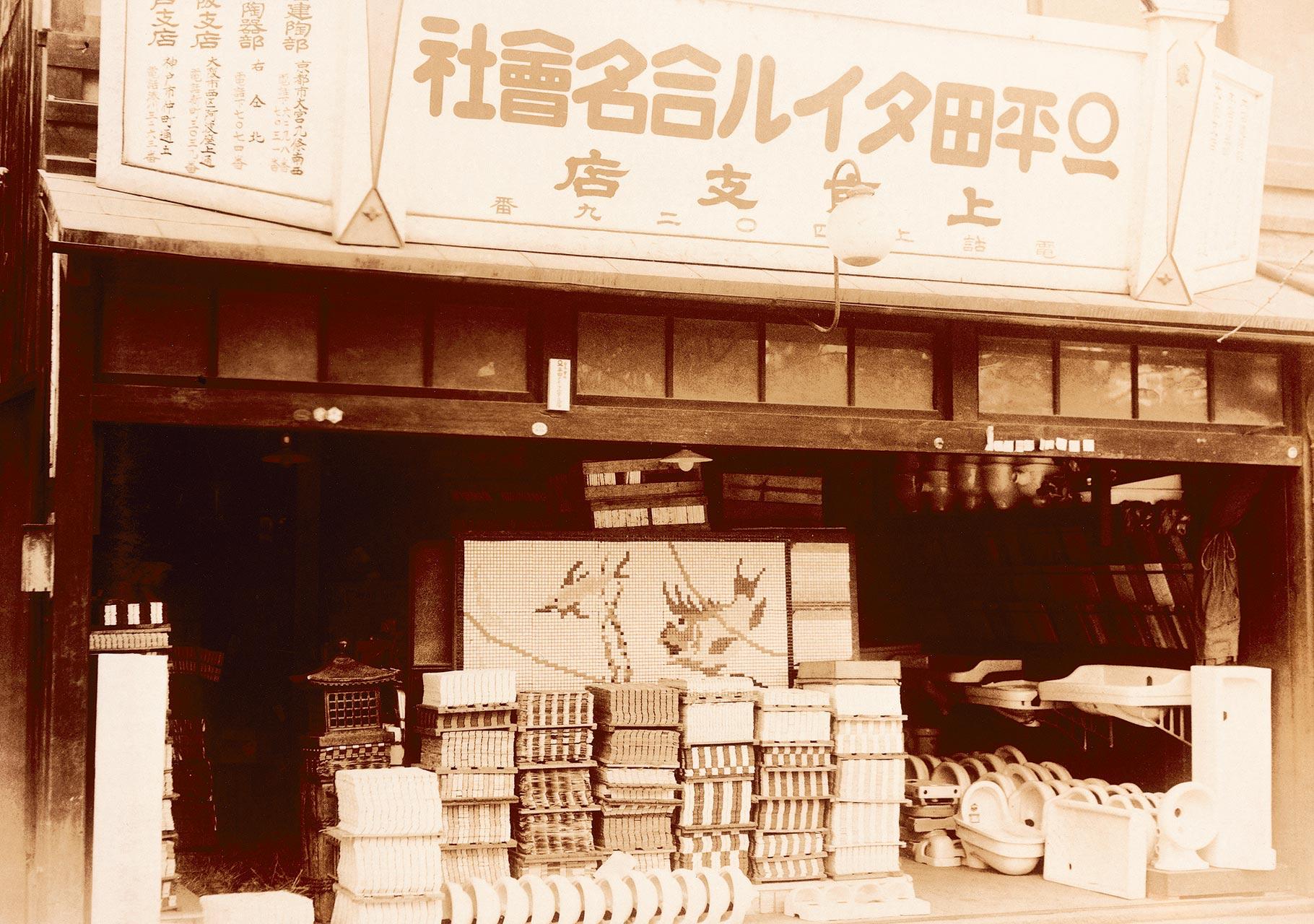 上京支店。よく見るとモザイクアートや、オシャレな洗面ボウルやトイレが見えますね。