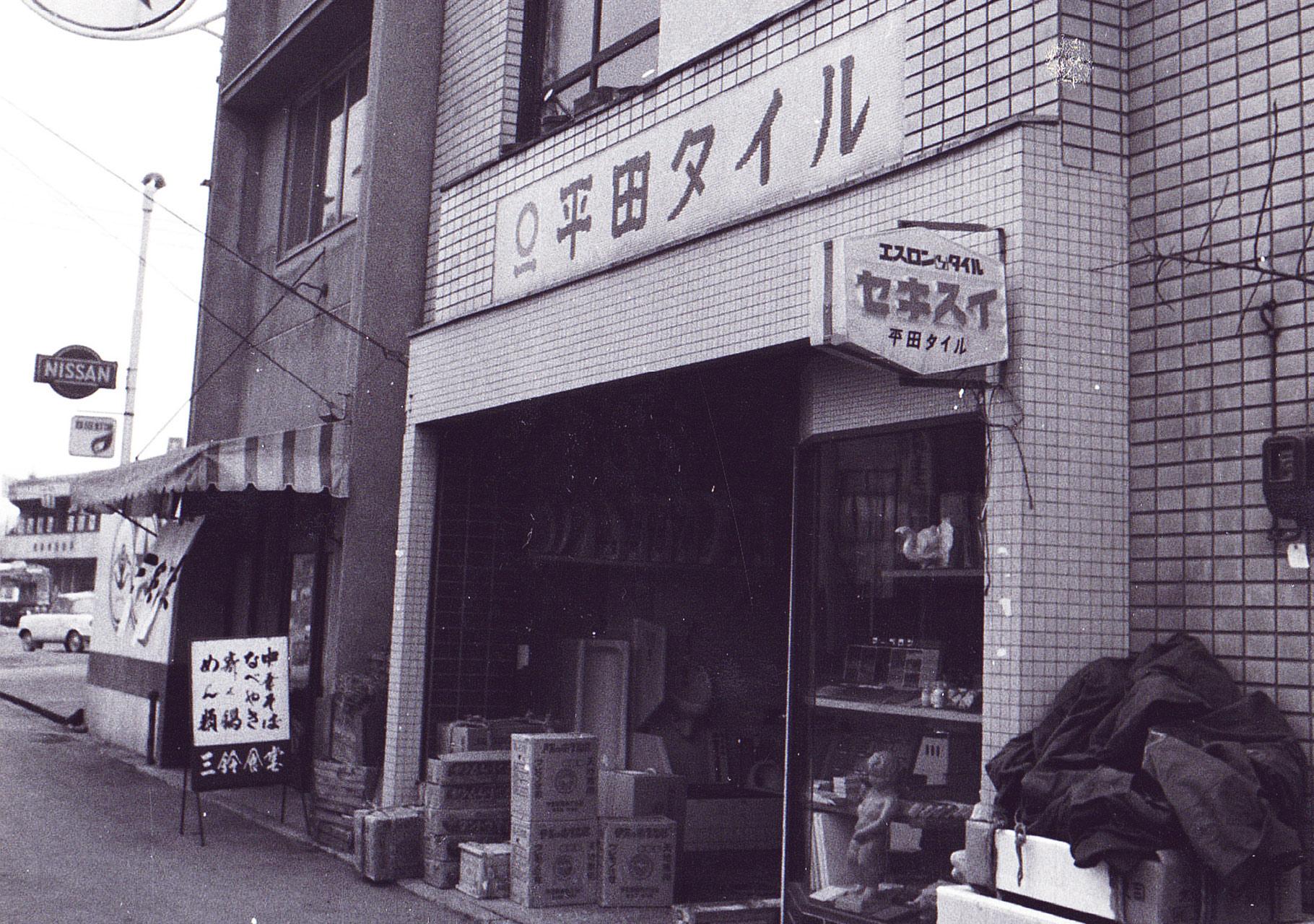 最初の広島支店