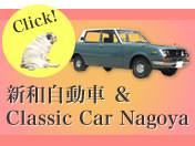 新和自動車&Classic Car Nagoya