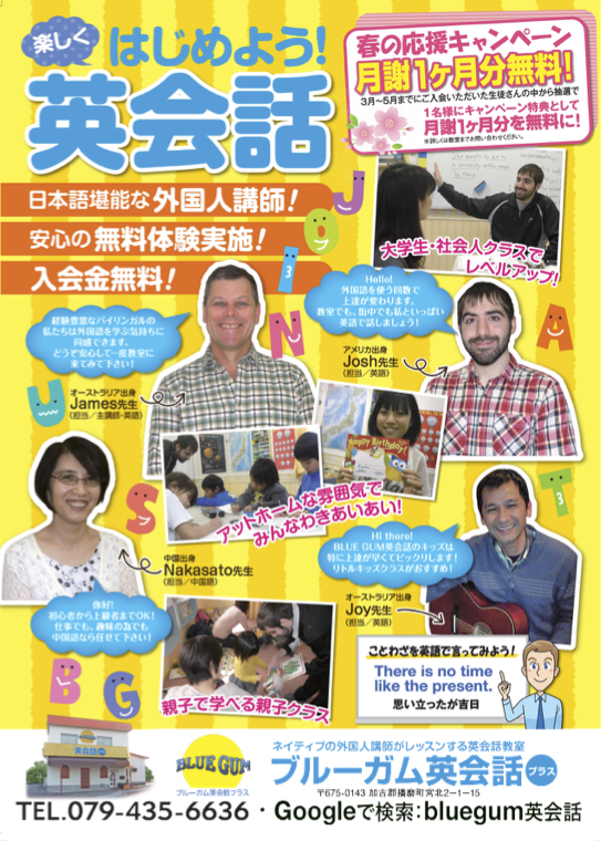 播磨町英会話教室チラシ