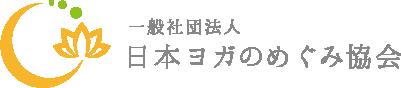 一般社団法人日本ヨガのめぐみ協会