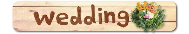 ウエディングボードの制作販売