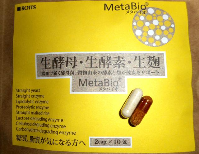 生酵母・生酵素・生麹で腸内環境改善