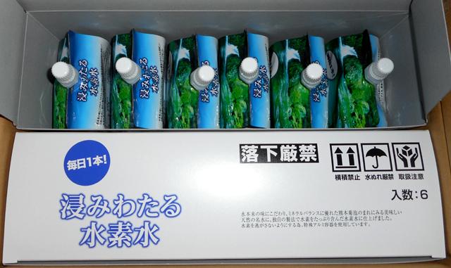 浸みわたる水素水お試しパックはたったの1980円です。