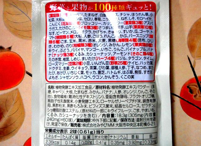 腸内環境の改善に効果的なみやびの植物酵素