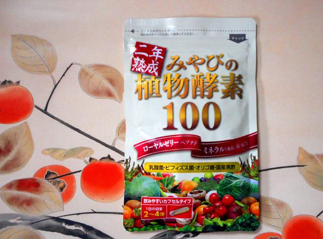 みやびの植物酵素は腸内環境の改善におすすめ