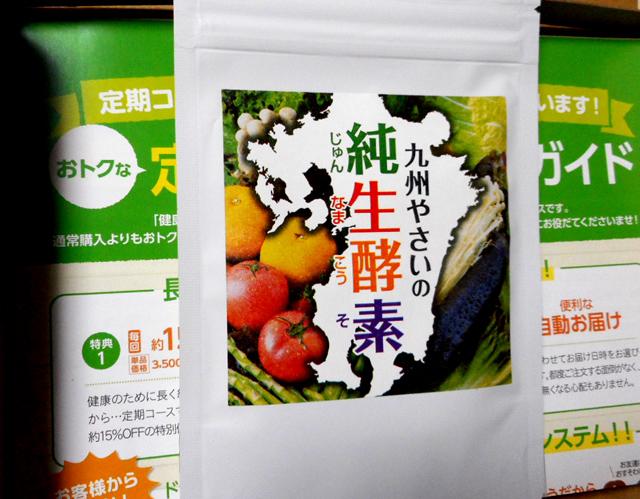 九州野菜の純生酵素