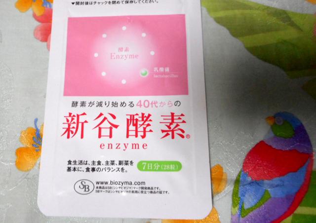 酵素サプリメント「新谷酵素」