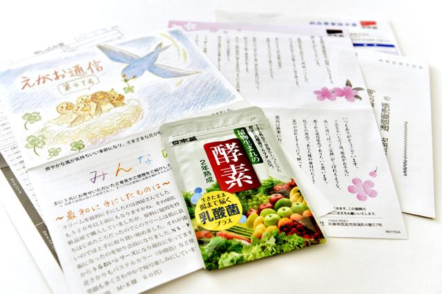 日本盛「植物生まれの酵素」