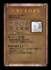 戦斧の兄弟カード