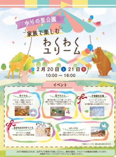 体験工作 百合の里公園のイベントに参加!