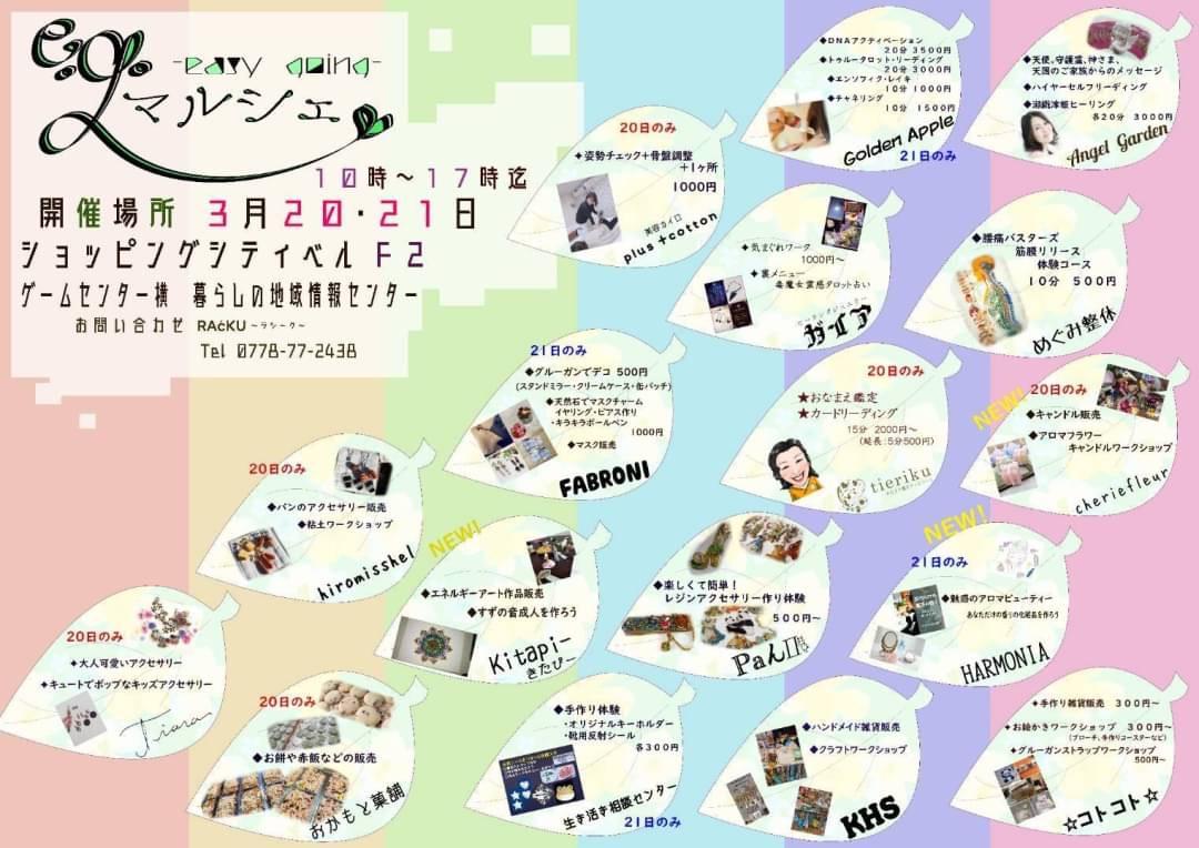 3月21日ベル2階にてイベントに『反射シールデコる』が参加!