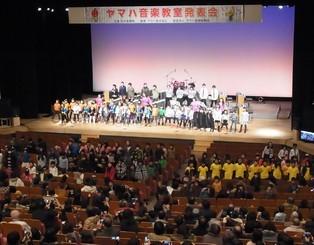 ヤマハ音楽教室発表会 フィナーレの様子