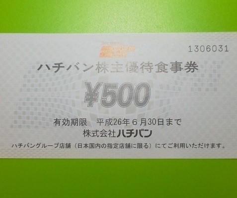ハチバン 株主優待 8番ラーメン 食事券