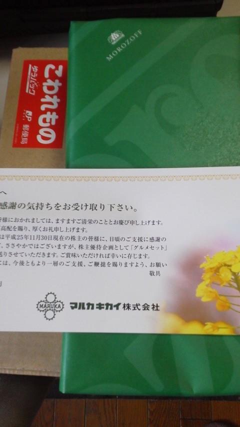 株主優待 マルカキカイ