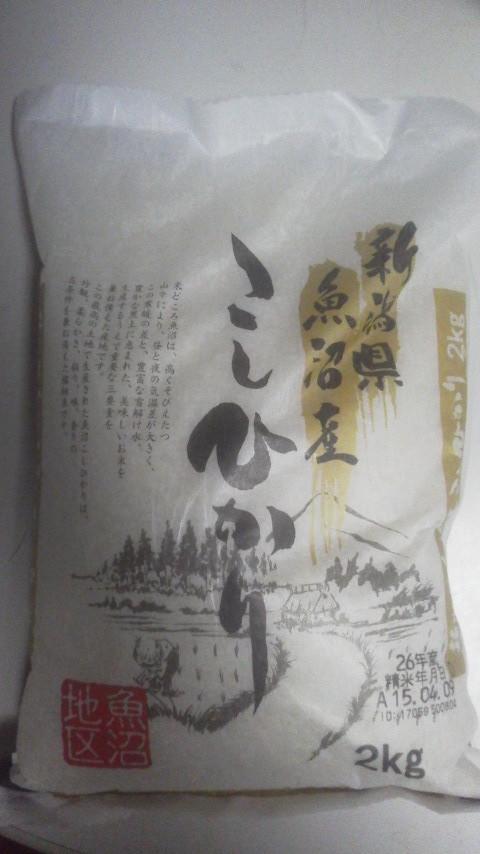 新潟県魚沼産コシヒカリ2kg