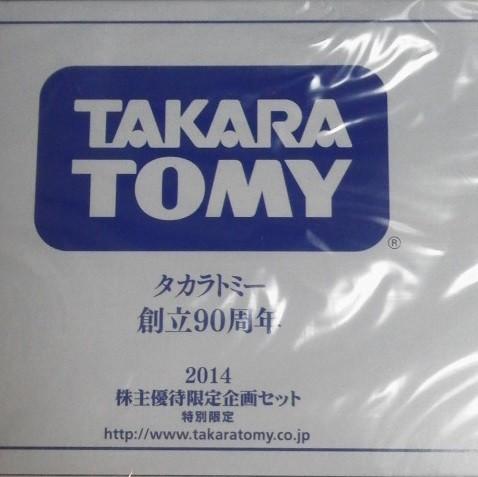 タカラトミー 株主優待 TAKARATOMY 株主優待限定企画セット