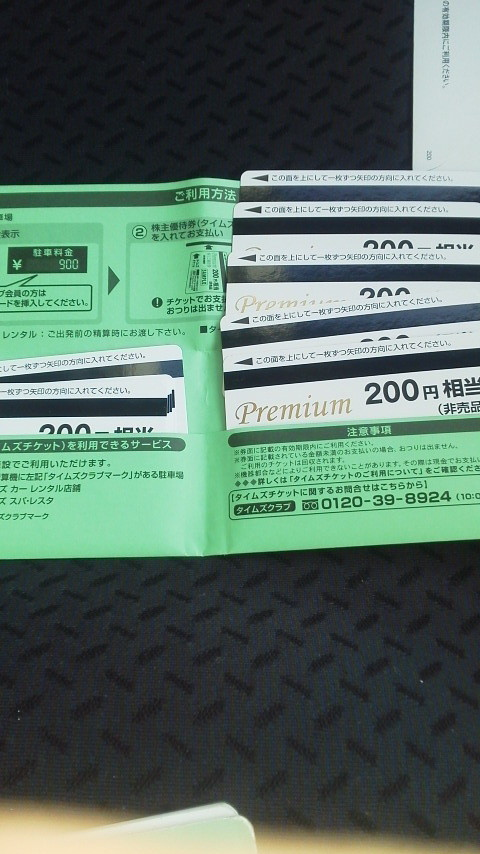 パーク24,株主優待,駐車券