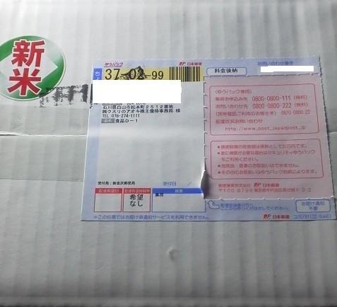 クスリのアオキ 株主優待 地方名産品