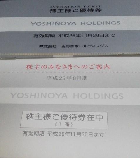 吉野家HD,株主優待,牛丼,優待券