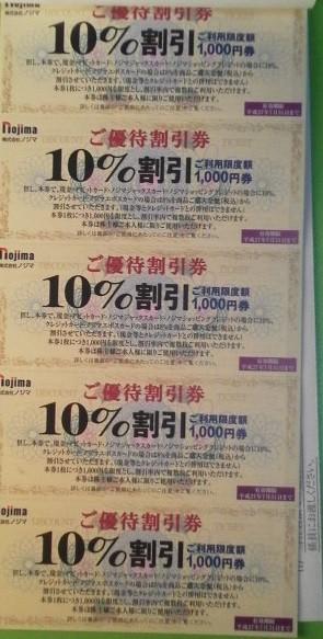 ノジマ 株主優待 優待割引券 10%割引