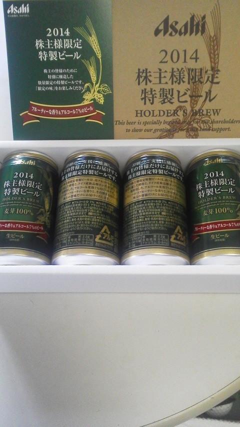 アサヒグループホールディングス,株主様限定特製ビール