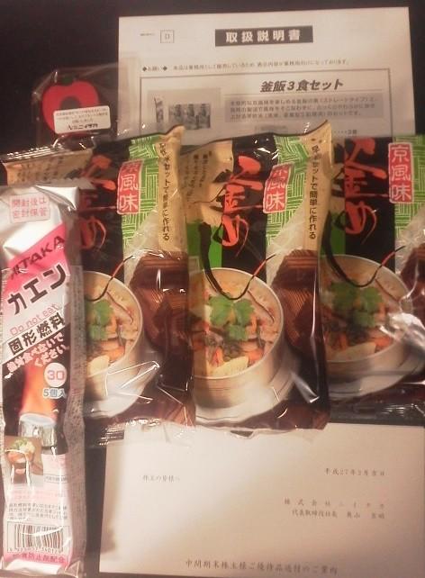 ニイタカ,株主優待,釜飯3食セット